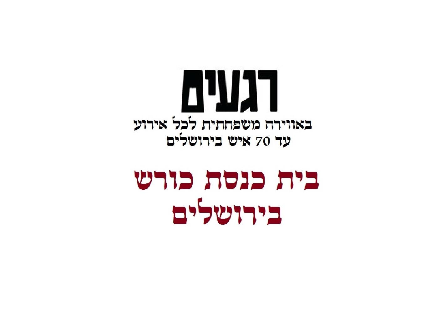אולם בית כנסת בירושלים