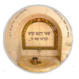 נטילת ידיים | בית כנסת כורש ירושלים